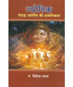 Jyorik - Vedang Jyotish Ki Prasangikta 1