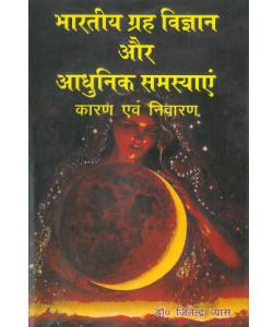 Bhartiya Grah Vigyan Or Adhinik Samasyaein Karan Evam Nivaran 1