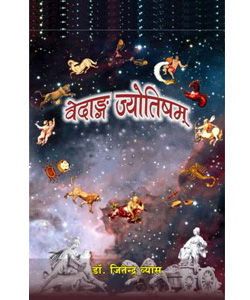 Vedang Jyotisham 1