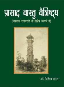 Prasad Vastu Vaishishtya