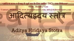 Aditya hriday stotra image