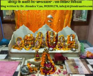 Mandalnath mahadev